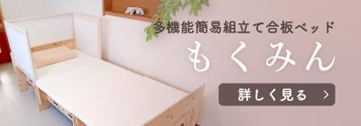 多機能簡易組立て合板ベッド もくみん